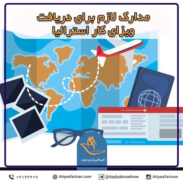 مدارک لازم دریافت ویزای کار استرالیا