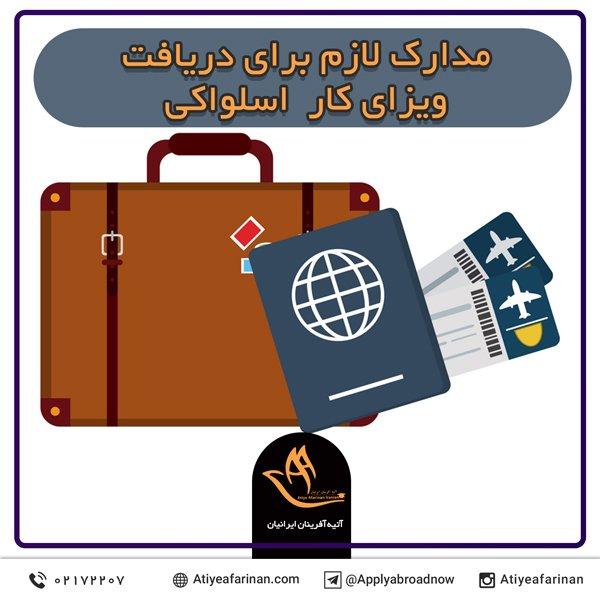 مدارک لازم برای دریافت ویزای کار اسلواکی