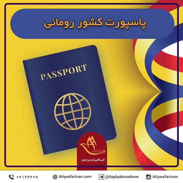پاسپورت کشور رومانی