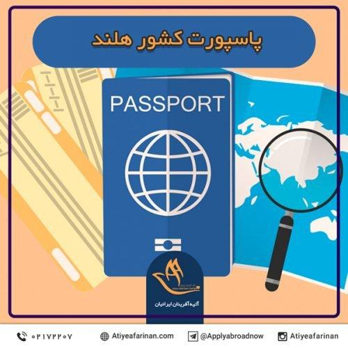 پاسپورت کشور هلند
