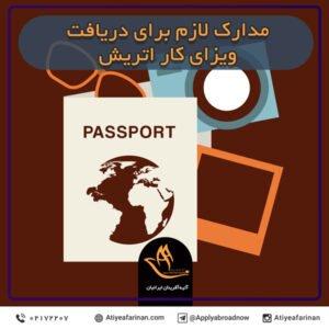 مدارک لازم برای دریافت ویزای کار اتریش