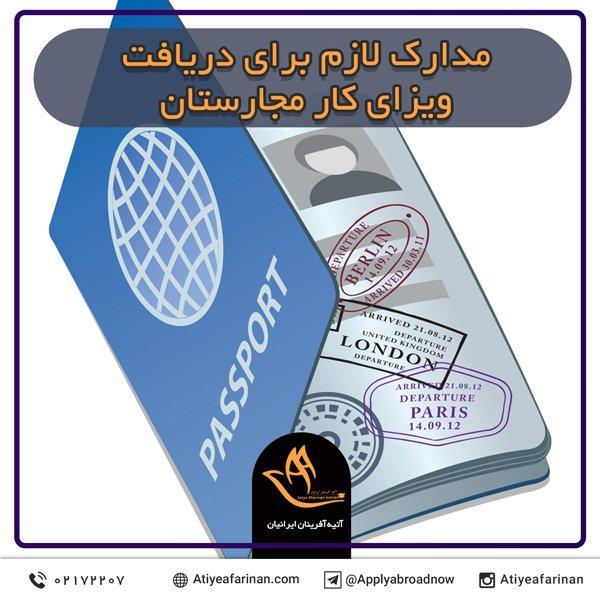 مدارک لازم برای دریافت ویزای کار مجارستان