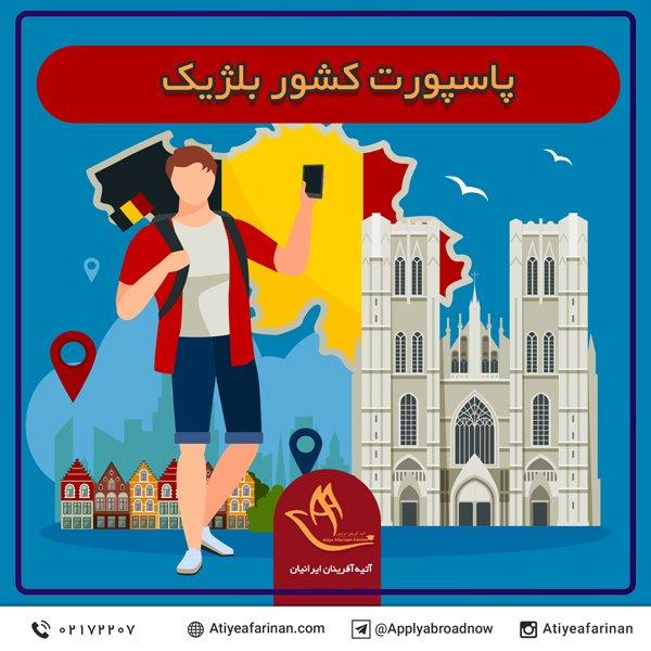 پاسپورت کشور بلژیک