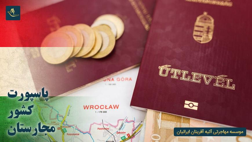 پاسپورت کشور مجارستان