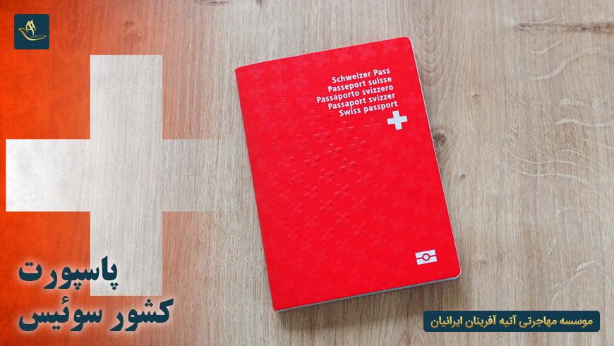 پاسپورت کشور سوئیس