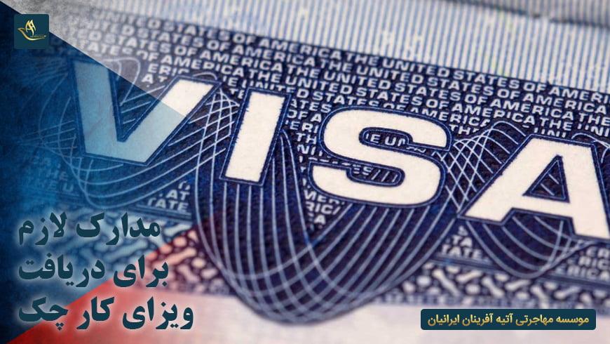 مدارک لازم برای دریافت ویزای کار چک