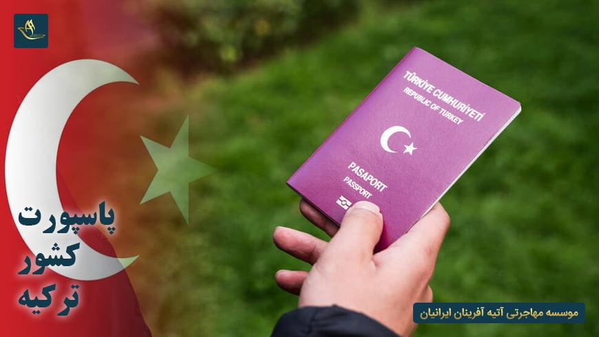 پاسپورت کشور ترکیه