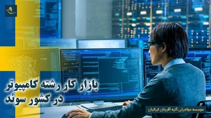 بازار کار رشته کامپیوتر در کشور سوئد