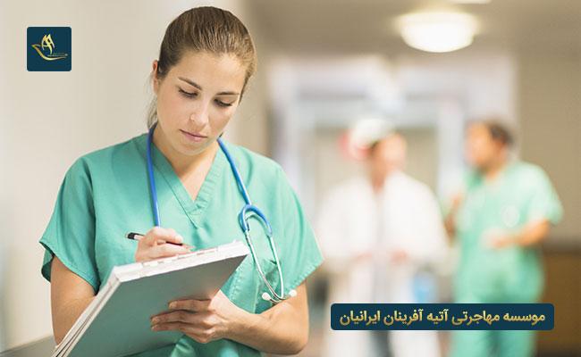 تحصیل در رشته پرستاری یونان | بورسیه تحصیلی کشور یونان | کار پرستاری در کشور یونان | دانشگاه های یونان