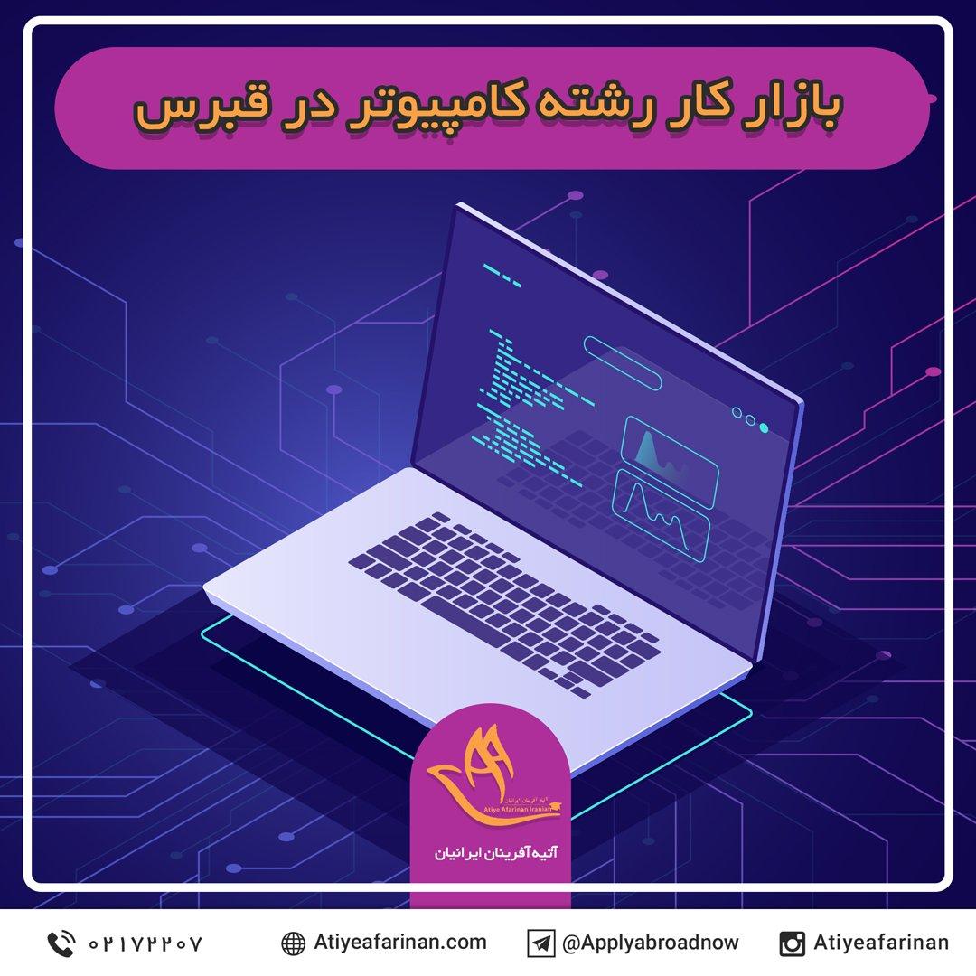 بازار کار رشته کامپیوتر در کشور قبرس