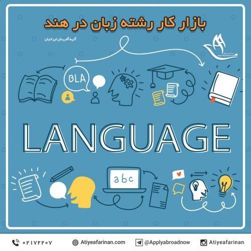 بازار کار رشته زبان در کشور هند