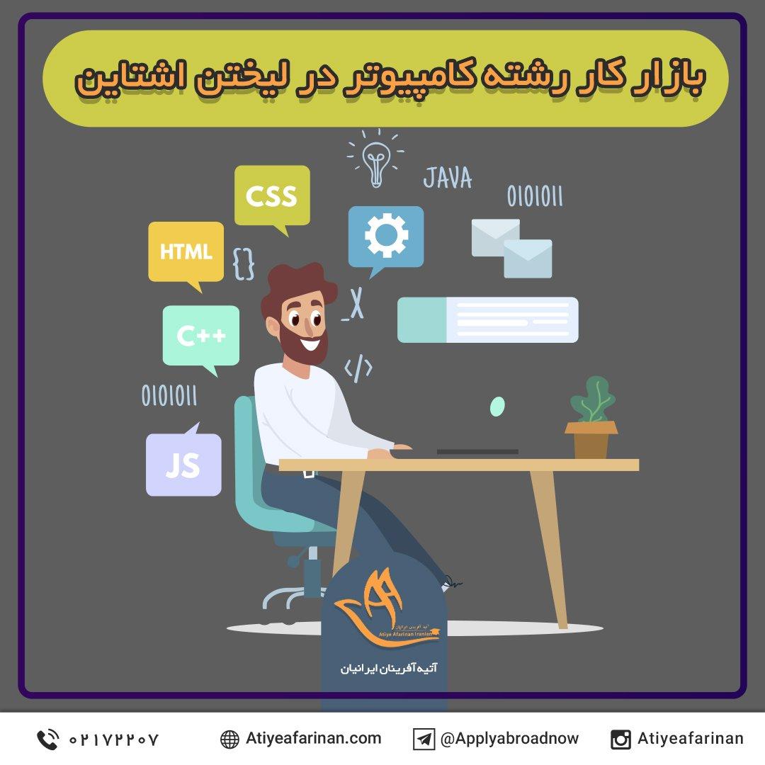 بازار کار رشته کامپیوتر در کشور لیختن اشتاین