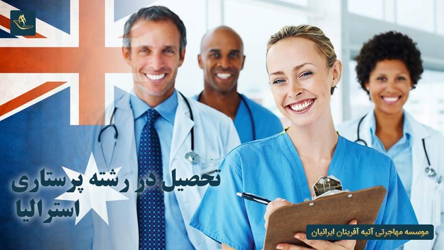 تحصیل در رشته پرستاری استرالیا | شرایط تحصیل پرستاری در استرالیا | هزینه تحصیل پرستاری در کشور استرالیا