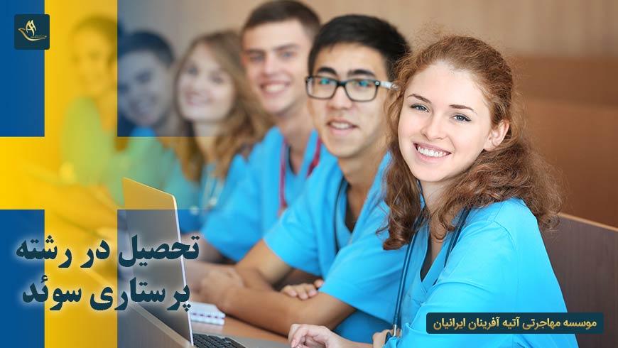 تحصیل در رشته پرستاری سوئد | تحصیل رشته پرستاری در کشور سوئد به زبان انگلیسی | درآمد پرستار در کشور سوئد