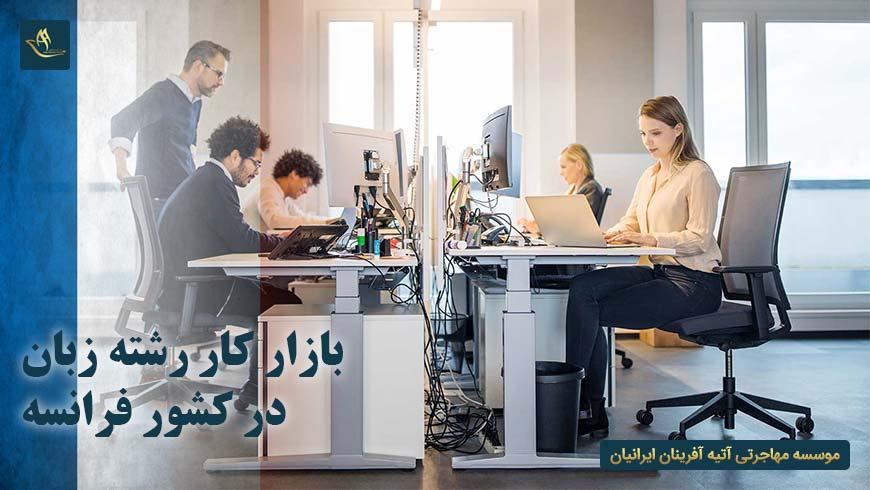 بازار کار رشته زبان در کشور فرانسه