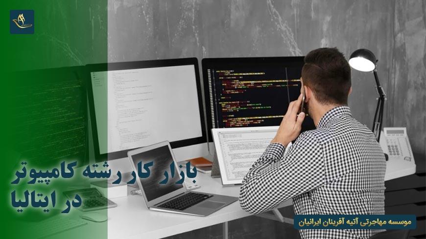 بازار کار رشته کامپیوتر در ایتالیا