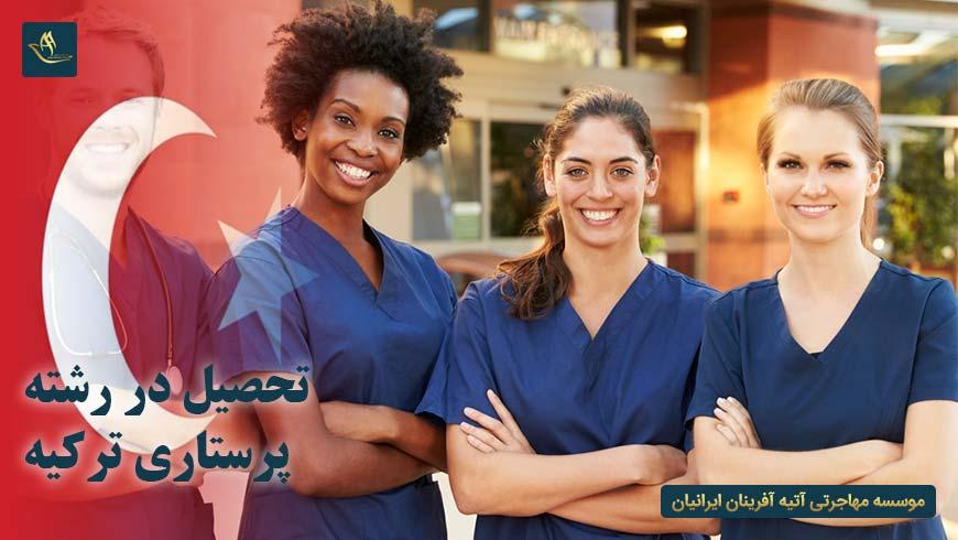 تحصیل در رشته پرستاری ترکیه | مزایای تحصیل رشته پرستاری در کشور ترکیه | فرصت های شغلی برای پرستاران در ترکیه