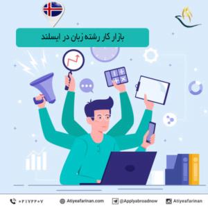 The Icelandic language labor market