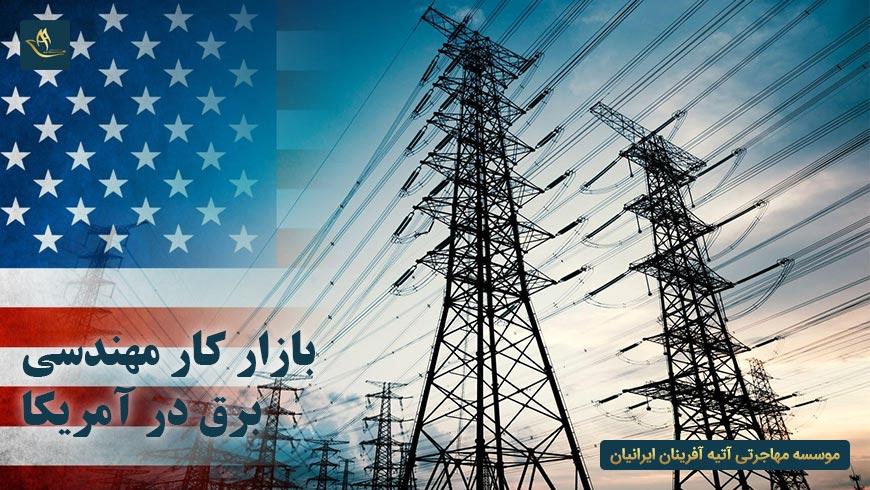 بازار کار مهندسی برق در آمریکا