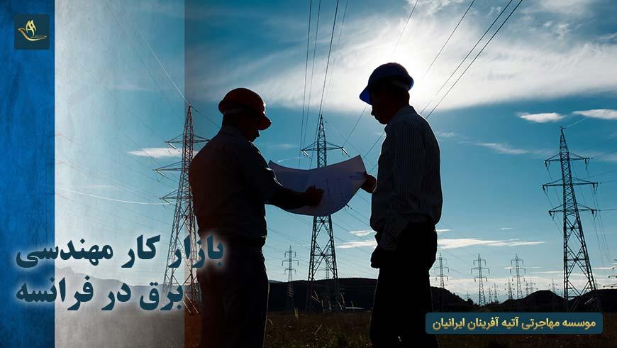 بازار کار مهندسی برق در فرانسه