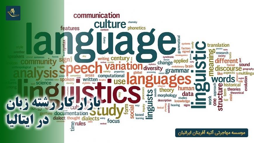 بازار کار رشته زبان در ایتالیا