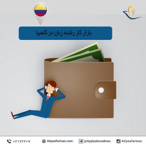 بازار کار رشته زبان در کشور کلمبیا