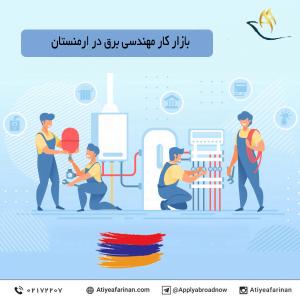 بازار کار مهندسی برق در کشور ارمنستان