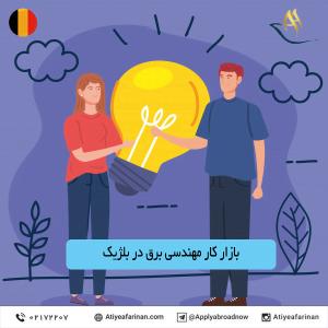 بازار کار مهندسی برق در بلژیک