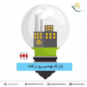 بازار کار مهندسی برق در کشور کانادا