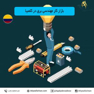 بازار کار مهندسی برق در کشور کلمبیا
