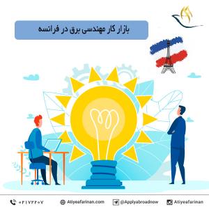 بازار کار مهندسی برق در کشور فرانسه 2020