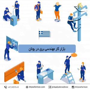 بازار کار مهندسی برق در کشور یونان