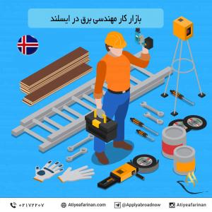 بازار کار مهندسی برق در کشور ایسلند