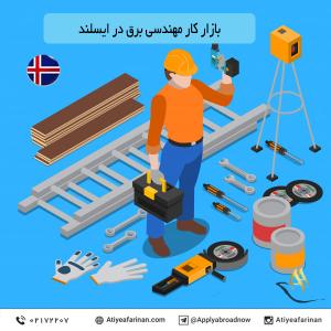 بازار کار مهندسی برق در کشور ایسلند 2020