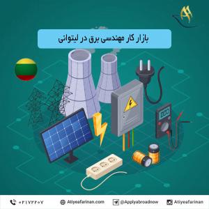 بازار کار مهندسی برق در لیتوانی
