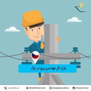بازار کار مهندسی برق در کشور چک 2020