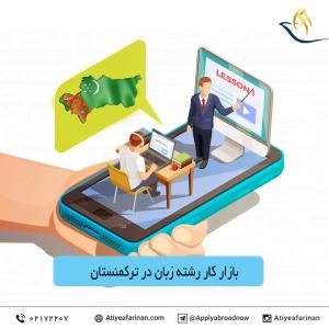 بازار کار رشته زبان در کشور ترکمنستان