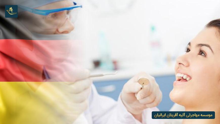 تخصص دندانپزشکی در المان