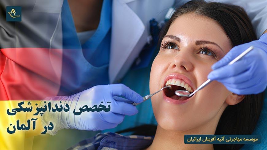 تخصص دندانپزشکی در آلمان