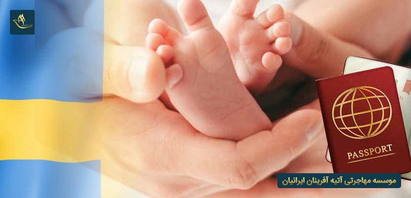 دریافت تابعیت سوئد از طریق تولد
