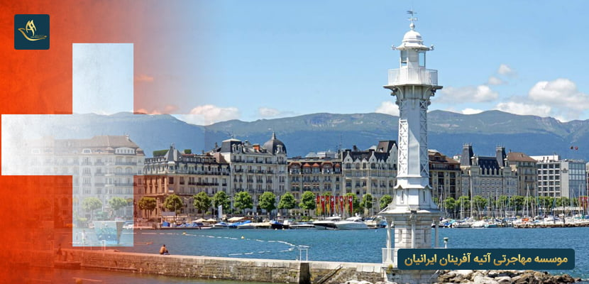 اقامت و تابعیت سوئیس