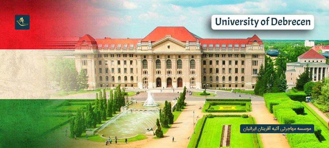 دانشگاه دبرسن مجارستان (University of Debrecen)