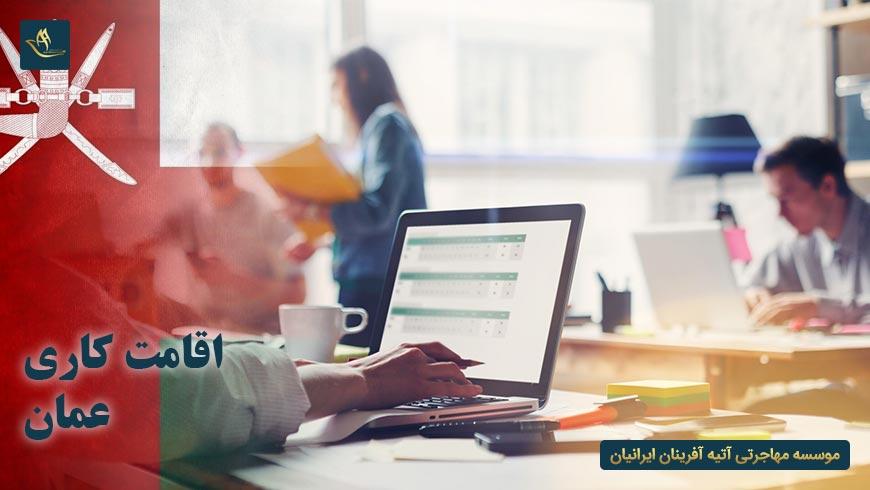 مهاجرت و اقامت کاری عمان