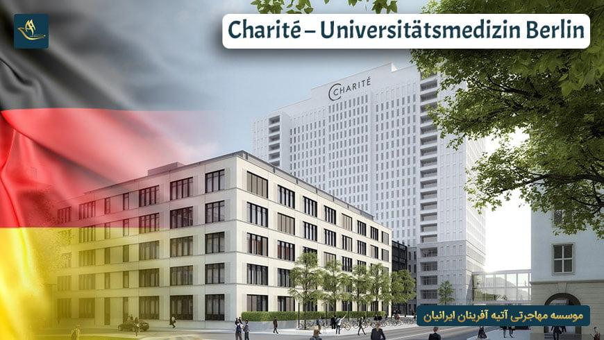 دانشگاه خیرین پزشکی برلین (Charite universitats medizin Berlin)