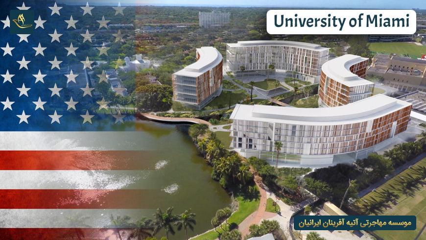 دانشگاه میامی آمریکا (University of Miami)