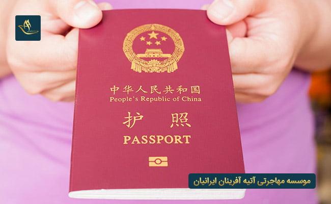 پاسپورت کشور چین | اقامت چین | مهاجرت به چین