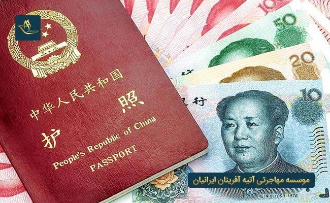 صفر تا صد تحصیل در چین   چرا تحصیل در چین   مزایای تحصیل در چین   مهاجرت به چین  مدارک ویزای تحصیلی چین