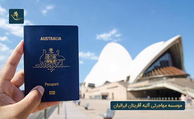 اقامت و تابعیت استرالیا | روش های اخذ اقامت و تابعیت استرالیا | سلب تابعیت و اقامت استرالیا | مزایای اخذ اقامت استرالیا