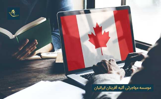 مهاجرت اقامت کاری کانادا همراه خانواده   مهاجرت از طریق کار به کانادا همراه خانواده   اقامت کاری در کانادا همراه خانواده