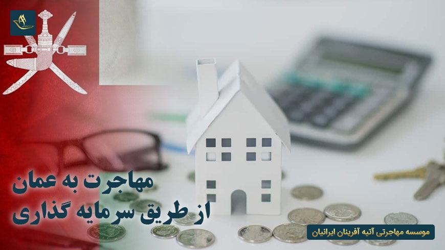 مهاجرت و اقامت سرمایه گذاری عمان | شرایط سرمایه گذاری در عمان